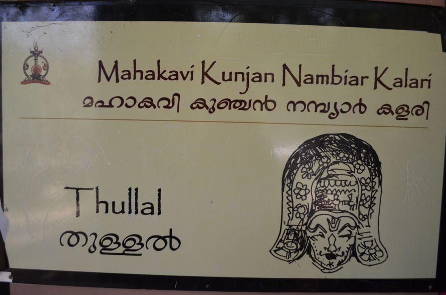 Kerala Kalamandalam dance school India (13)