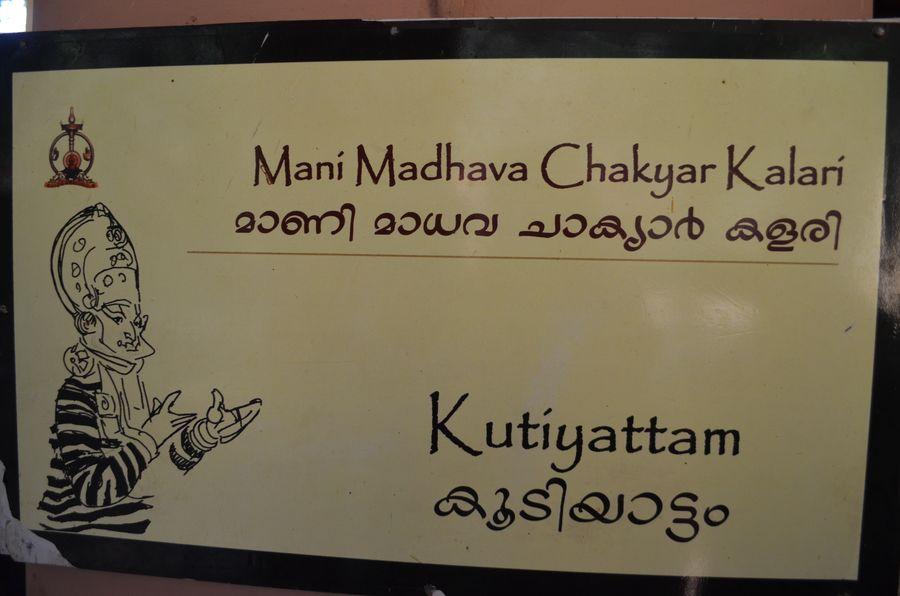 Kerala Kalamandalam dance school India (6)