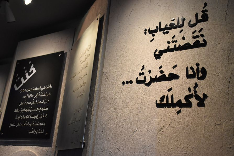 Mahmoud Darwish Museum Ramallah West Bank Palestine (38)